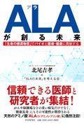 ALAが創る未来の本