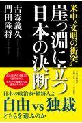 崖っ淵に立つ日本の決断の本