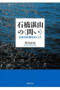 石橋湛山の〈問い〉の本