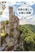 世界の美しいお城と宮殿の本