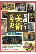 10歳からの「美術の歴史」の本