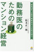勤務医のためのマンション経営の本
