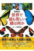 増補新版 世界で最も美しい蝶は何かの本