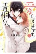愛しすぎです、青桐くん。 2の本