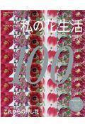 私の花生活 No.100の本
