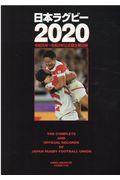 日本ラグビー 2020の本