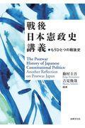 戦後日本憲政史講義の本