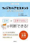 フィジカルアセスメントポケットBOOKの本