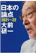 日本の論点 2021~22の本