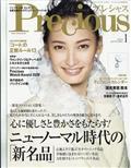 Precious (プレシャス) 2021年 01月号の本