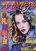 Mystery Blanc (ミステリーブラン) 2021年 01月号の本