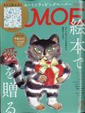 MOE (モエ) 2021年 01月号の本