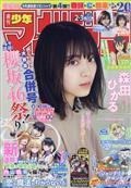 少年マガジン 2021年 1/13号の本