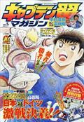 グランドジャンプ 増刊 キャプテン翼マガジン Vol.5 2021年 1/3号の本