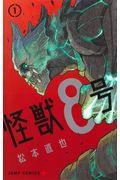 怪獣8号 1の本