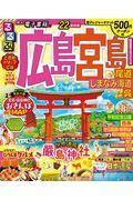 るるぶ広島・宮島 '22の本