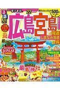 るるぶ広島・宮島超ちいサイズ '22の本