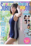 Suku→Boh vol.16(2020冬号)の本