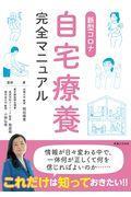 新型コロナ自宅療養完全マニュアルの本