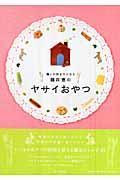 藤井恵のヤサイおやつの本