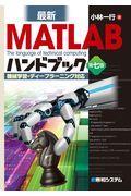 第七版 最新MATLABハンドブックの本