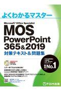 Microsoft Office Specialist PowerPoint 365&2019対策テの本