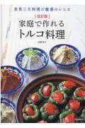 改訂版 家庭で作れるトルコ料理の本