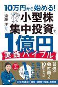 10万円から始める!小型株集中投資で1億円実践バイブルの本