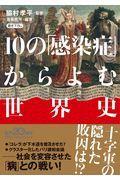 10の「感染症」からよむ世界史の本