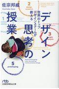 デザイン思考の授業の本