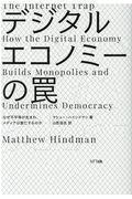 デジタルエコノミーの罠の本