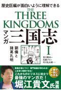 マンガ三国志 1の本