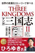 マンガ三国志 2の本