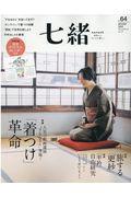 七緒 vol.64の本