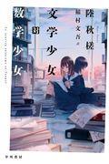 文学少女対数学少女の本