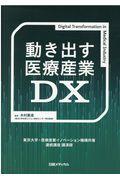 動き出す医療産業DXの本