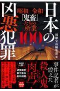 日本の凶悪犯罪の本