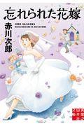 忘れられた花嫁の本