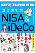 はじめてのNISA&iDeCoの本