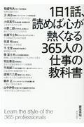 1日1話、読めば心が熱くなる365人の仕事の教科書の本