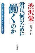渋沢栄一 君は、何のために「働く」のかの本