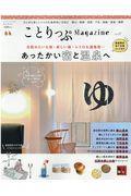 ことりっぷMagazine Vol.27(2021 Winter)の本