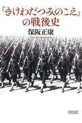 『きけわだつみのこえ』の戦後史の本