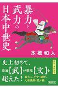 暴力と武力の日本中世史の本