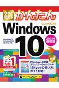 今すぐ使えるかんたんWindows10 2021年最新版の本