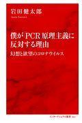 僕が「PCR」原理主義に反対する理由の本