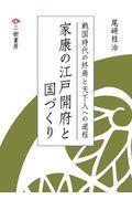 家康の江戸開府と国づくりの本