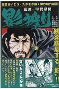 影狩り 乱波・甲賀忍団の本