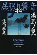 湯島ノ罠の本