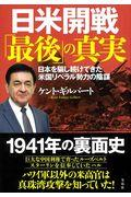 日米開戦「最後」の真実の本